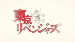 Tokyo Revengers ep 4