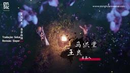 Du Bu Xiao Yao ep 84