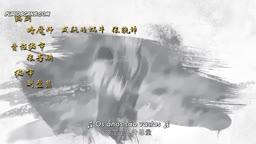 Xing Wushen Jue ep 18