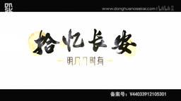 Shi Yi Chang An: Mingyue Jishi You Er ep 12
