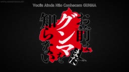 Omae wa Mada Gunma wo Shiranai 08