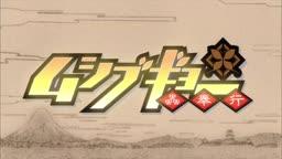 Mushibugyou Episódio 10