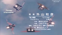 Choujin Sentai Jetman - 07   Tokusatsu   - Anitube