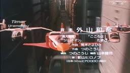 Choujin Sentai Jetman - 09   Tokusatsu   - Anitube
