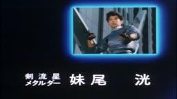 Choujinki Metalder 23   Tokusatsu   - Anitube