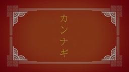 Jibaku Shounen Hanako-kun ep 12